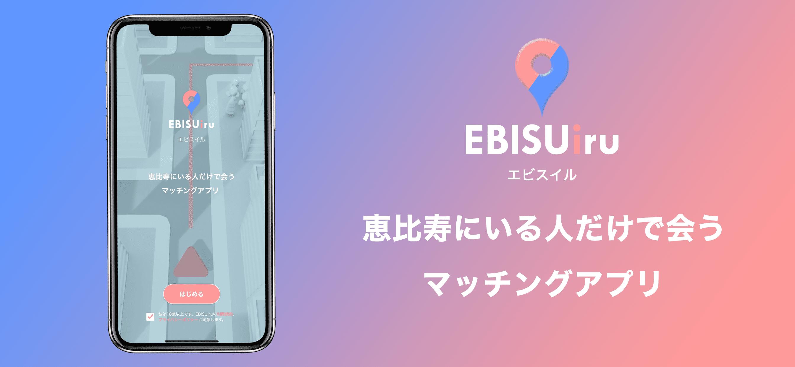 ローカルマッチングアプリ 「EBISUiri(エビスイル)」iOS版リリースのお知らせ。
